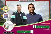 فجر سپاسی شیراز ۱-۱ داماش گیلان؛توقف صدرنشین در خانه مقابل لاجوردی پوشان