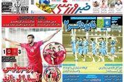 روزنامه های ورزشی یکشنبه 29 فروردین ماه