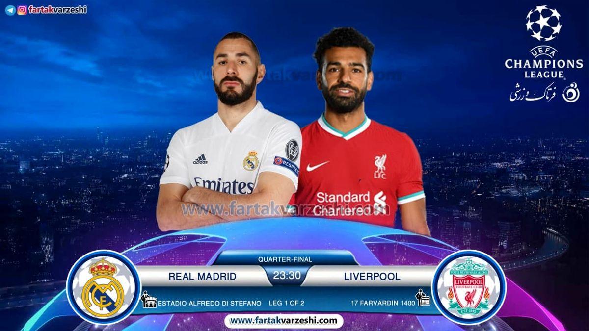 پیش بازی رئال مادرید- لیورپول/ تکرار فینال کیف این بار بدون کاریوس