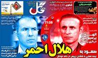 روزنامه های ورزشی شنبه 24 مهرماه