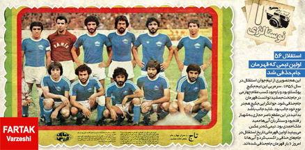 عکسی خاطره انگیز از اولین قهرمان جام حذفی ایران