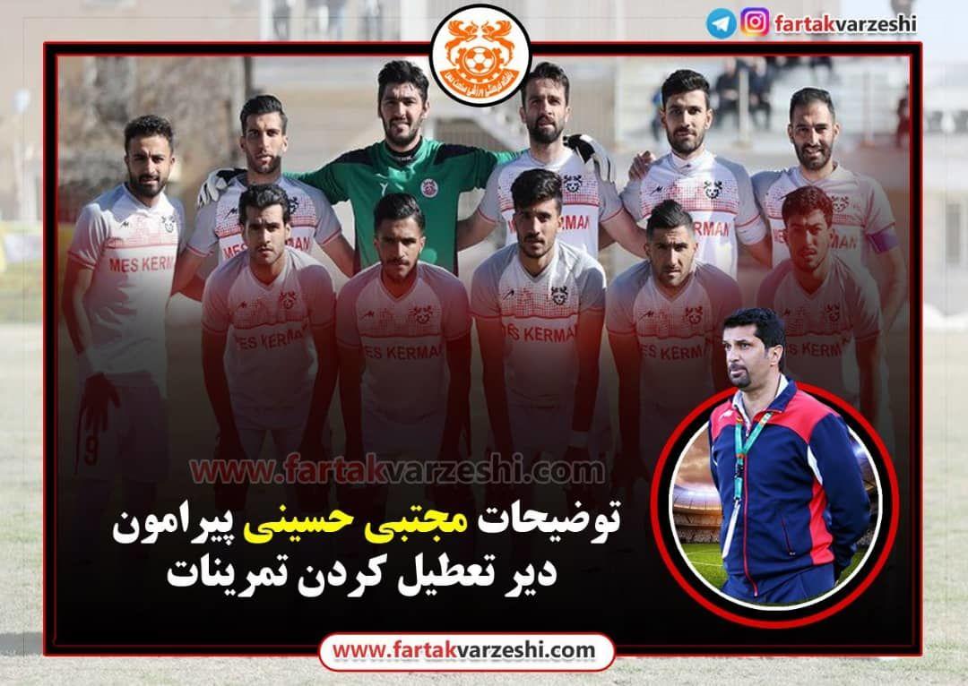 توضیحات مجتبی حسینی پیرامون دیر تعطیل کردن تمرینات