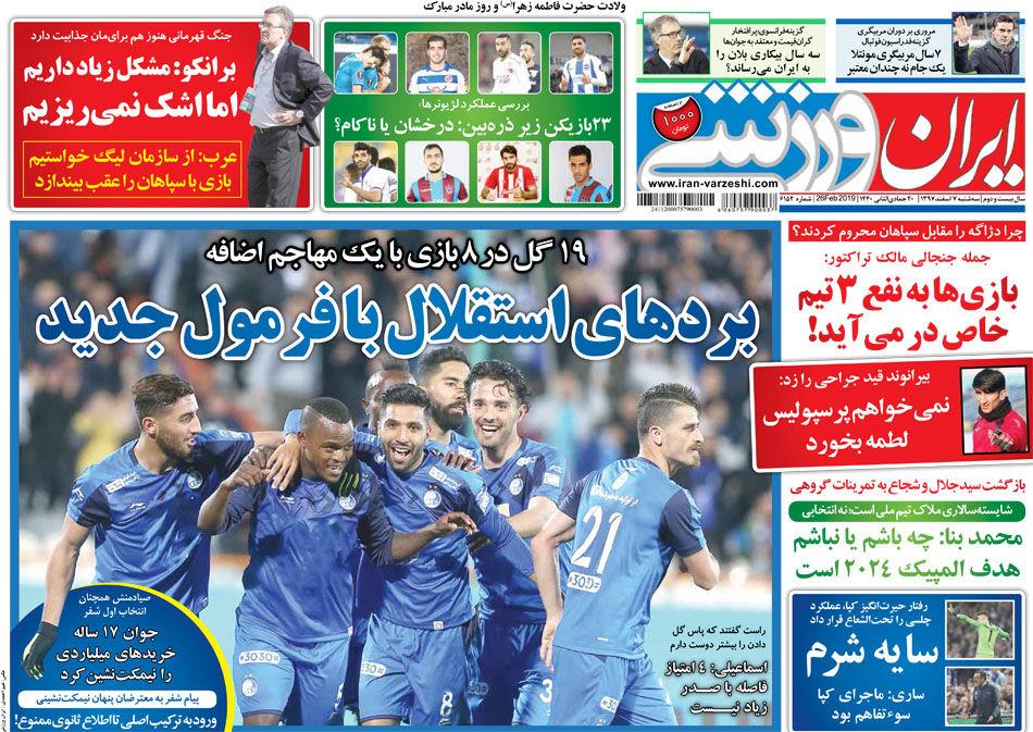 روزنامه های ورزشی سهشنبه 7 اسفند 97