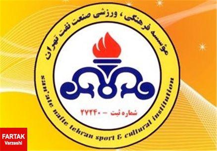 رأی کمیته تعیین وضعیت در خصوص باشگاه نفت تهران صادر شد