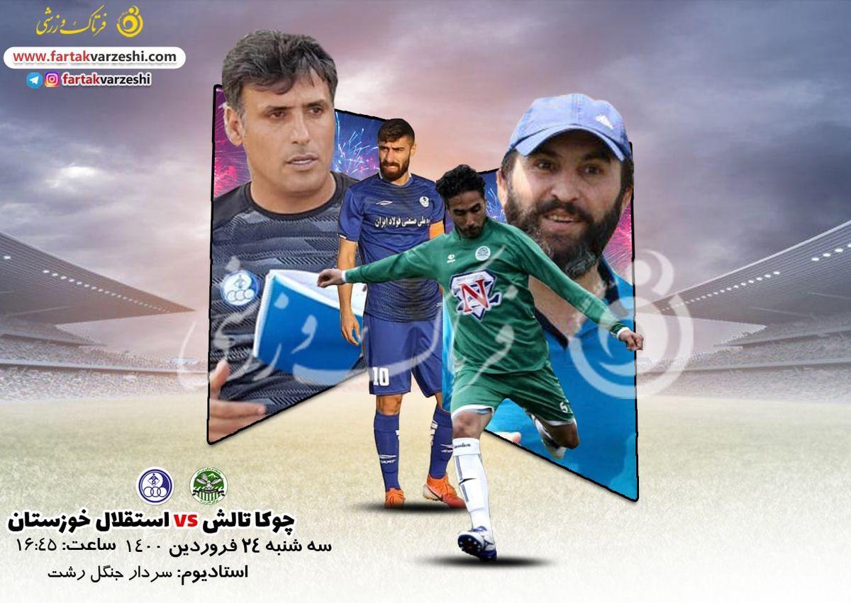 چوکا تالش-استقلال خوزستان؛جدال قعرنشین و صدرنشین