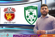 دردسرهای تازه برای تیم تهرانی/ خیبر به دنبال مطالبات خود