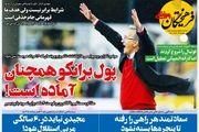 صفحه نخست روزنامه های ورزشی سه شنبه 14 مرداد