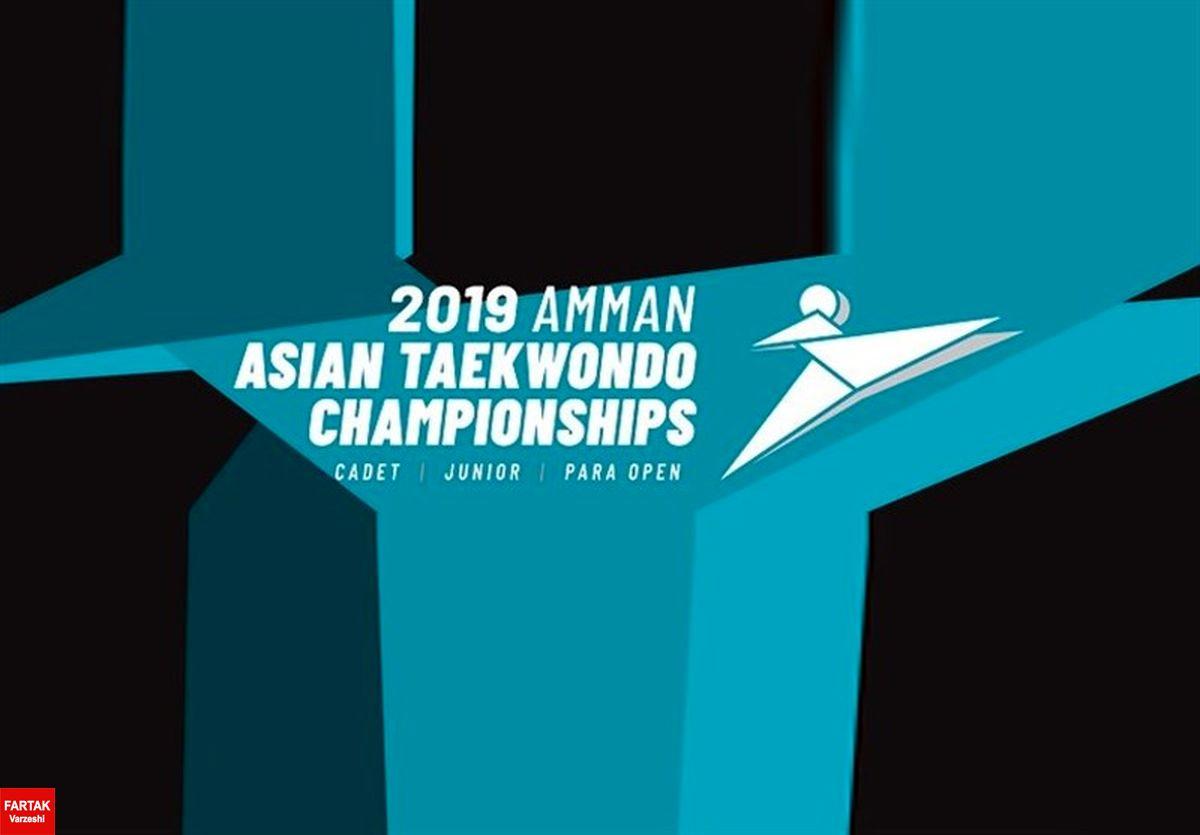 تکواندو قهرمانی نوجوانان آسیا| شب طلایی تکواندو ایران در اردن