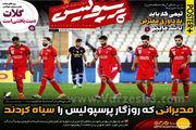 روزنامه های ورزشی دوشنبه 7 تیر