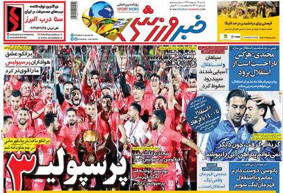 روزنامه های ورزشی شنبه 28 اردیبهشت 98