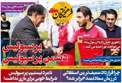روزنامه های ورزشی پنجشنبه 1 آبان