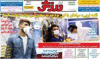 صفحه نخست روزنامه های ورزشی پنجشنبه 1 خرداد