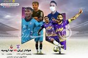 هوادار تهران-نود ارومیه؛مصاف بنفش پوشان مدعی با جوانان ارومیهای