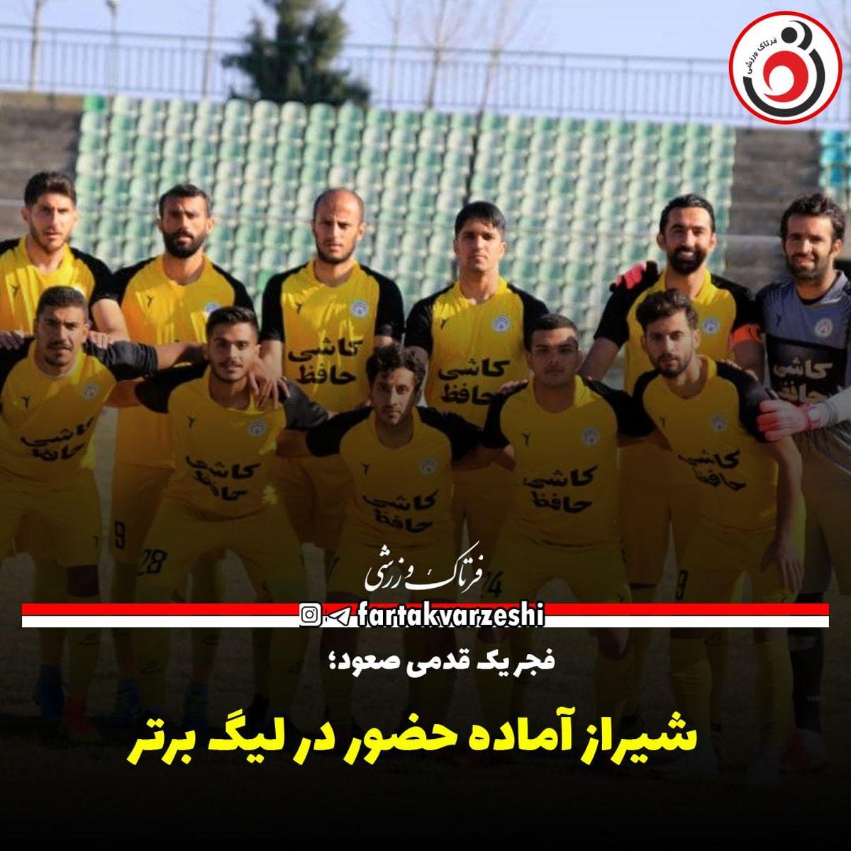 شیراز آماده حضور در لیگ برتر