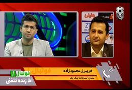 واکنش محمودزاده به حواشی حمله به داور لیگ 2 + فیلم