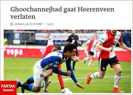 باشگاه هلندی یا بلژیکی؟ مقصد گوچی کجاست؟!