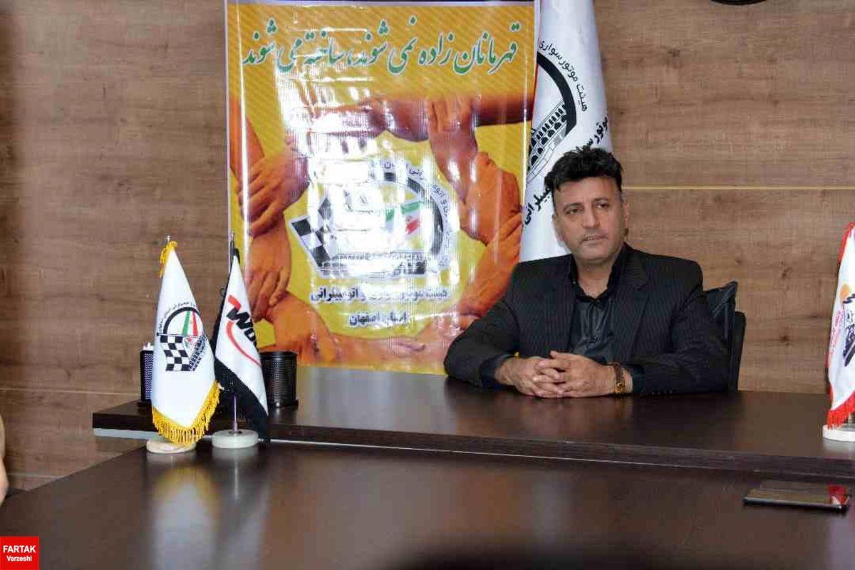 یک سو برداشت در گفت و گوی رئیس هیئت موتور سواری و اتومبیلرانی استان اصفهان