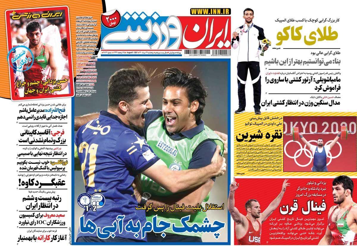 روزنامه های ورزشی پنجشنبه 14 مرداد