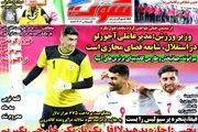 روزنامه های ورزشی شنبه 20 شهریور