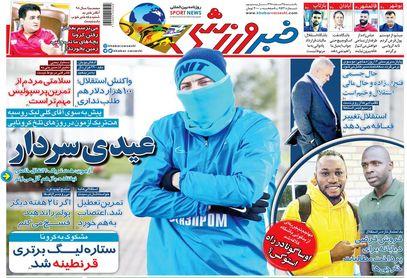 روزنامه های ورزشی یکشنبه 25 اسفند 98