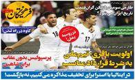 صفحه نخست روزنامه های ورزشی شنبه