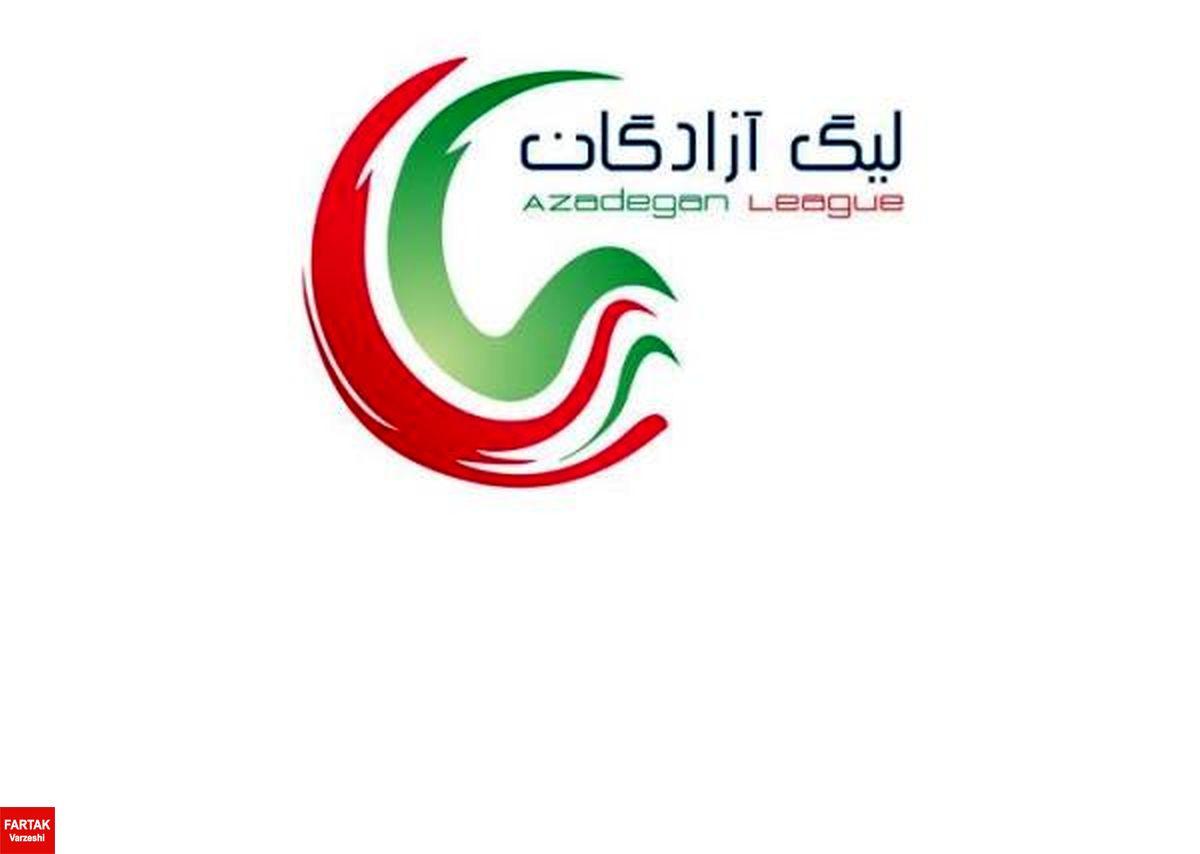اصلاحیه/ ۶ بهمن هفته بیست و یکم لیگ یک برگزار می شود