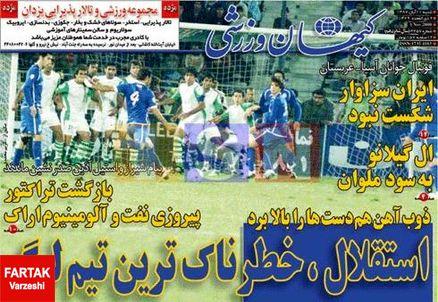 نتایج استقلال در هفته های دوم لیگ برتر/ افتضاح کامل