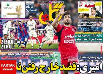 روزنامه های ورزشی یکشنبه 14 آذر 95
