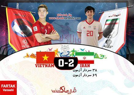 ایران 2 - ویتنام 0؛ جذاب مثل تیم کی روش؛ سردار درخشان تر از قبل