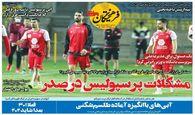 روزنامه های ورزشی دوشنبه 26 مهرماه