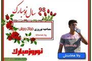 وفا هخامنش: دوست دارم با رهبر سلفی بگیرم/ سید جلال و علیپور بهترین بازیکنان ایران هستند