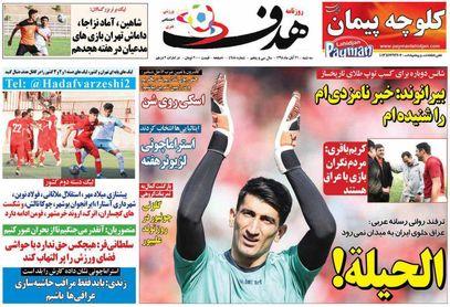 روزنامه های ورزشی سه شنبه 21 آبان 98