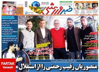 روزنامه های ورزشی دوشنبه 12 آذر 97