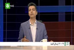 واکنش فردوسی پور به حضور بانوان در استادیوم آزادی + فیلم