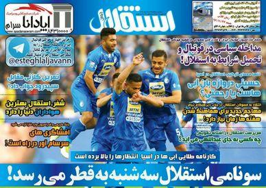 روزنامه های ورزشی شنبه ۲۱ بهمن ۹۶
