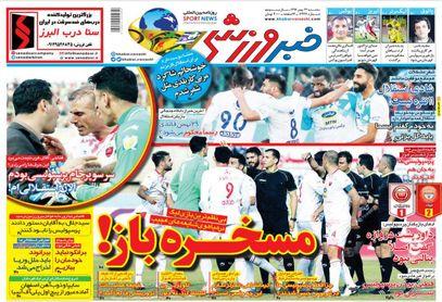 روزنامه های ورزشی سه شنبه 23 بهمن 97