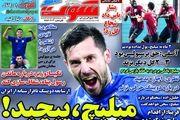 روزنامه های ورزشی چهارشنبه 24 دی