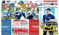 روزنامه های ورزشی پنج شنبه سوم مرداد98