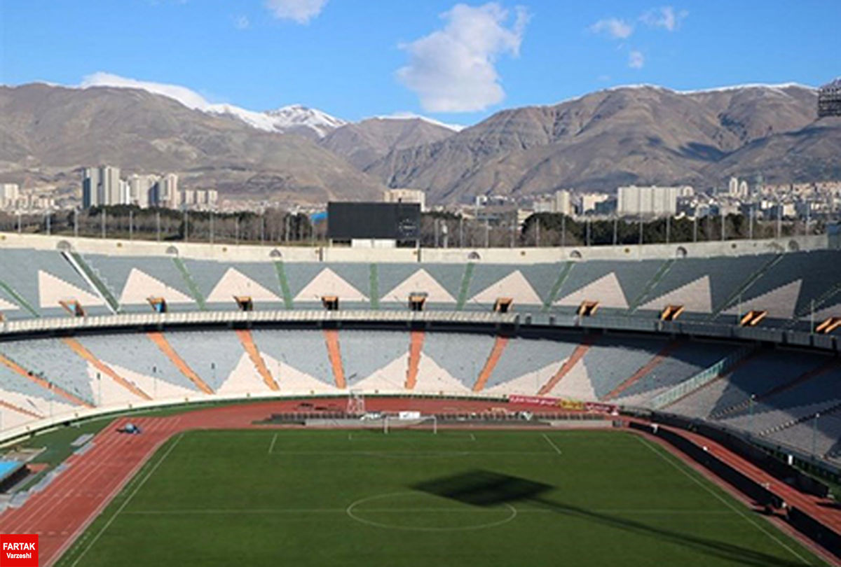 ورزشگاه آزادی مهیا رویداد بزرگ ورزشی