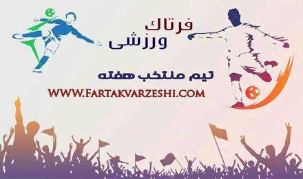 تیم منتخب هفته بیستم لیگ دسته یک معرفی شد+پوستر