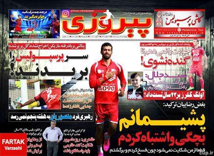 حمله تند داور بازی پرسپولیس و فولاد به سید جلال حسینی
