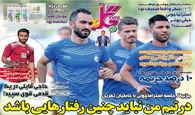 روزنامه های ورزشی چهارشنبه 13 شهریور 98