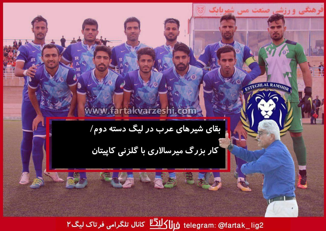 بقای شیرهای عرب در لیگ دسته دوم / کار بزرگ میرسالاری با گلزنی کاپیتان