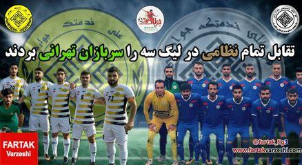 دربی سربازان را تهرانی ها بردند /فرصت سوزی شاگردان فرازنده در روز خوب تهرانی ها