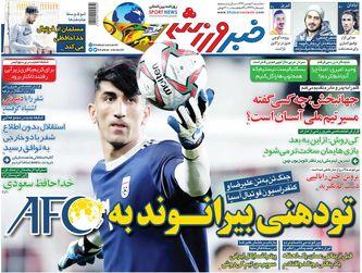 روزنامه های ورزشی سه شنبه 2 بهمن 97
