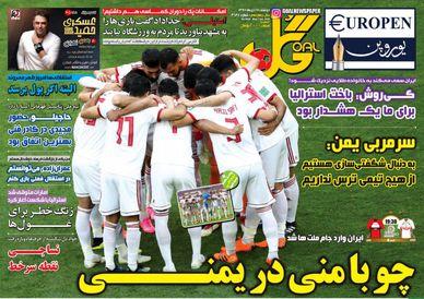 روزنامه های ورزشی دوشنبه 17 دیماه 97