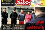 روزنامه های ورزشی چهارشنبه 25 دی ماه 98