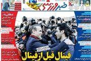 صفحه نخست روزنامه های ورزشی چهارشنبه 22 مرداد