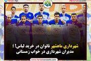 شهرداری ماهشهر ناتوان در خرید لباس!؛مدیران شهرداری در خواب زمستانی