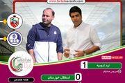 نود ارومیه ۱-۰ استقلال خوزستان؛ پایان نیم فصل با پیروزی شیرین نودیها/سهراب و شاگردانش با شکست به تعطیلات رفتند